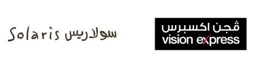 العلامات التجارية لشركة Alshaya بصريات